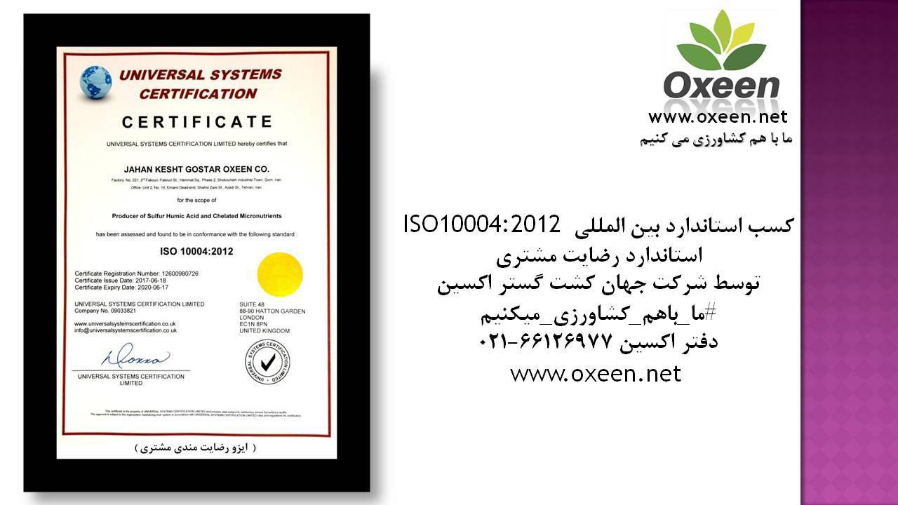 Certificate ISO10004 2012