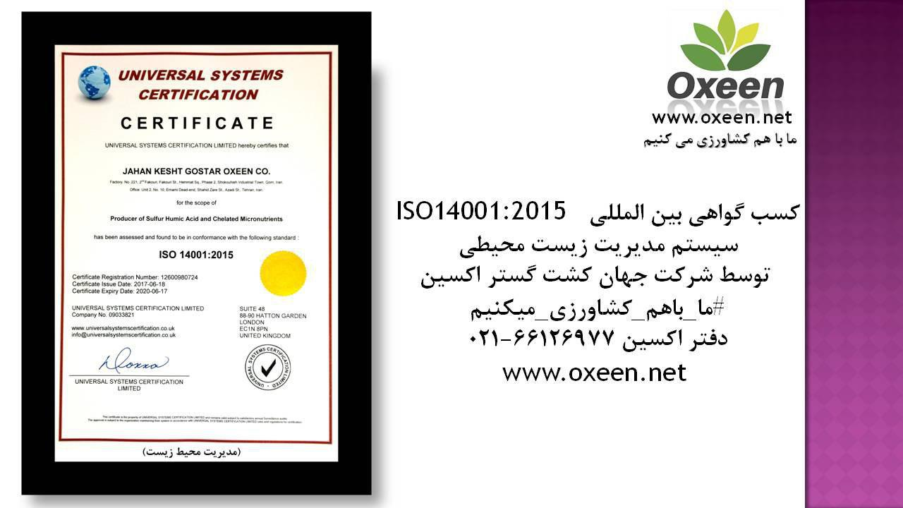 Certificate ISO14001 2015