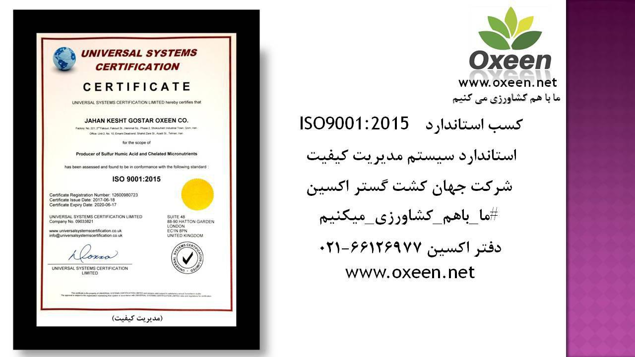 Certificate ISO9001 2015